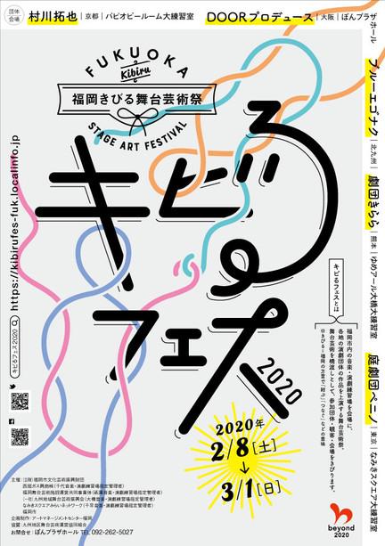 福岡きびる舞台芸術祭 キビるフェス2020 フライヤー