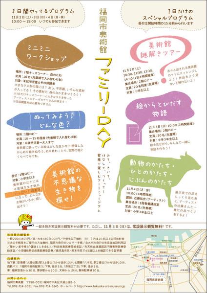 2013年フライヤー裏/A4/オフセット illustration: 坂田優子