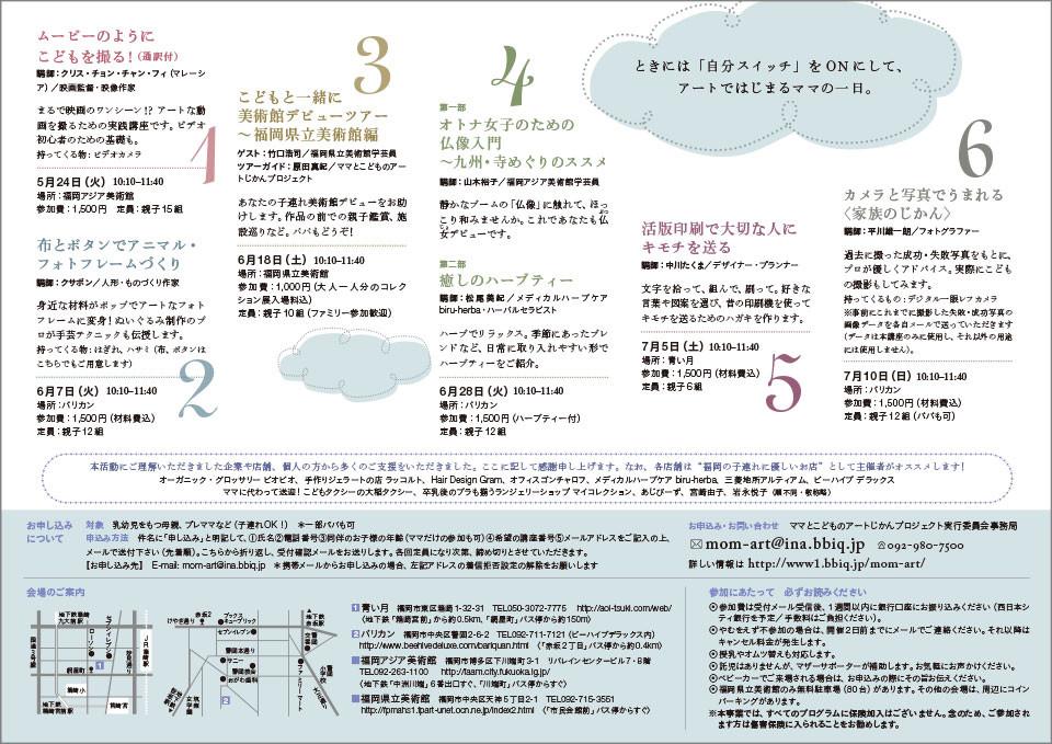 2011年フライヤー裏/A4/オフセット/2011