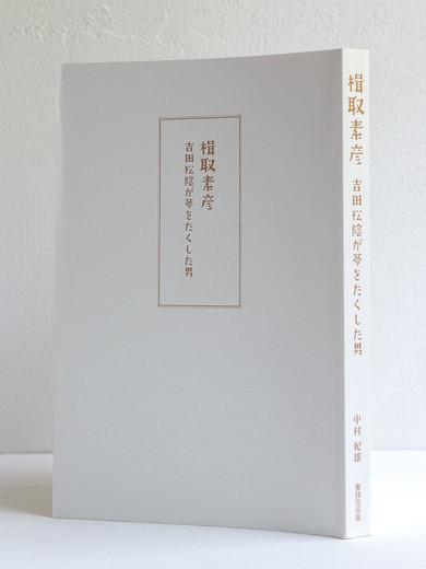 2014_katori_IMG_1688.jpg
