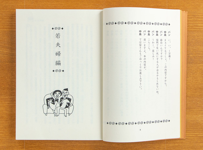 2001_Omokazo1_IMG_1908.jpg