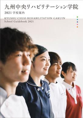 九州中央リハビリテーション学院 2021学校案内