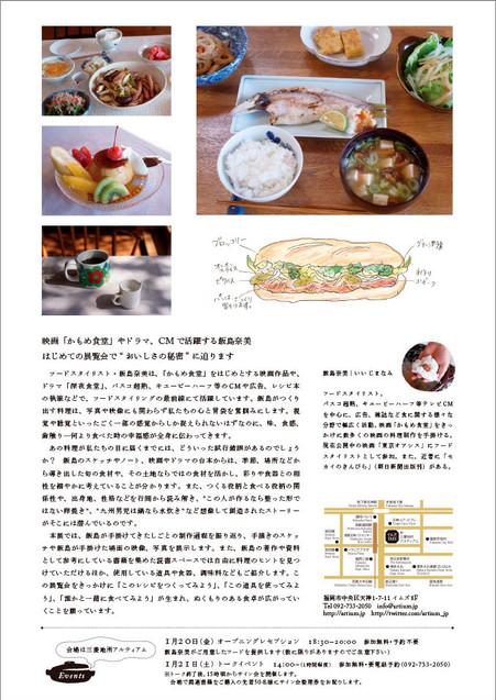exhibition_iijimanami_flyerB.jpg