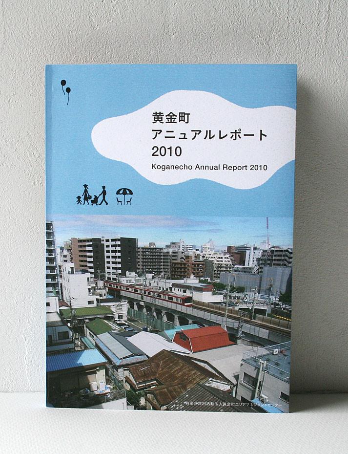 2012_KoganechoAnnual10cover_IMG_2733.jpg