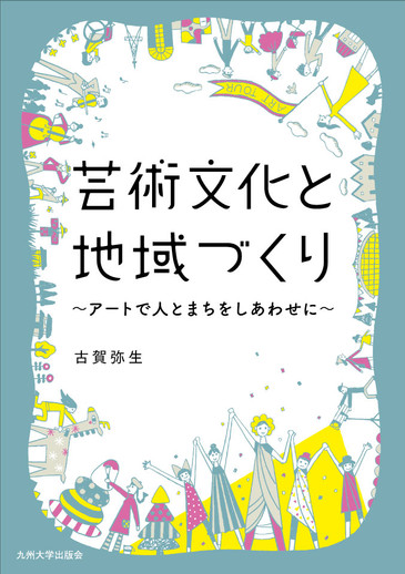 2020_GeijutuBunka_cover.jpg