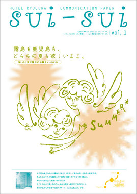 ホテル京セラ情報紙 sui-sui