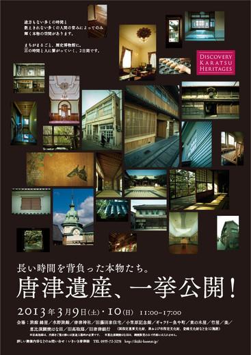 2013_karatsuIsan_poster.jpg