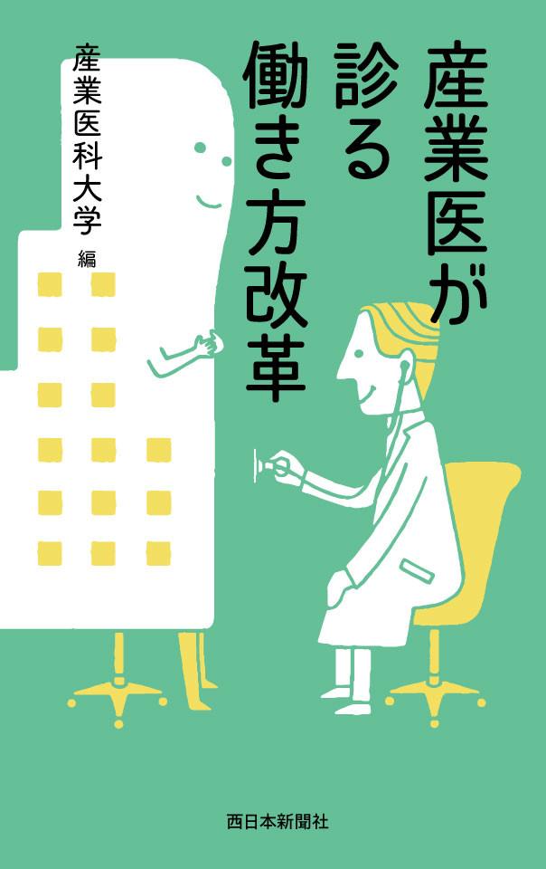 2019_産業医が診る働き方改革カバー.jpg