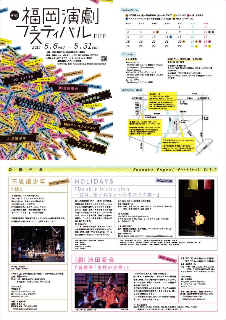 福岡演劇フェスティバル Vol.9 リーフレット