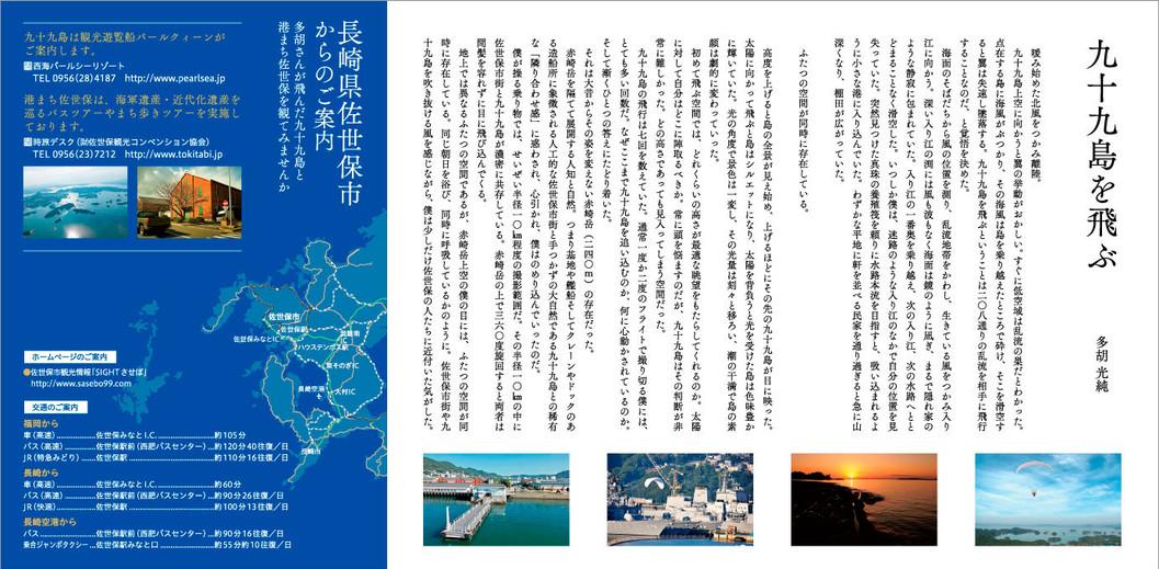 2012_saseboDVD_notes.jpg