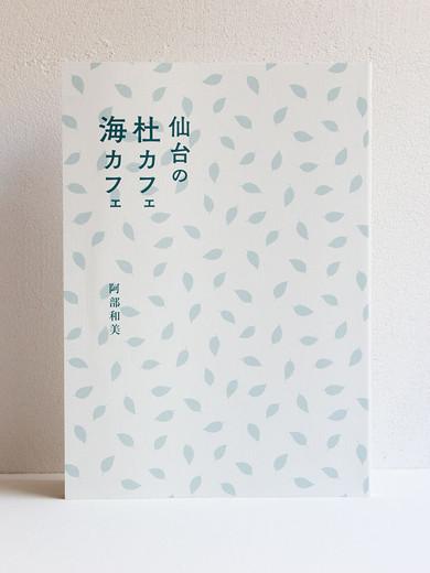 2019_SendaiCafe_IMG_3706.jpg
