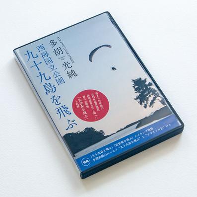 DVD「多胡光純 西海国立公園 九十九島を飛ぶ」