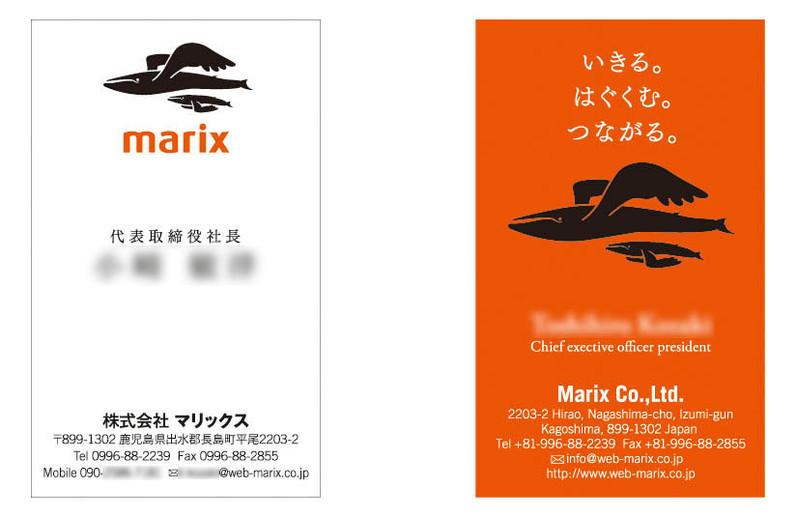 marix名刺.jpg