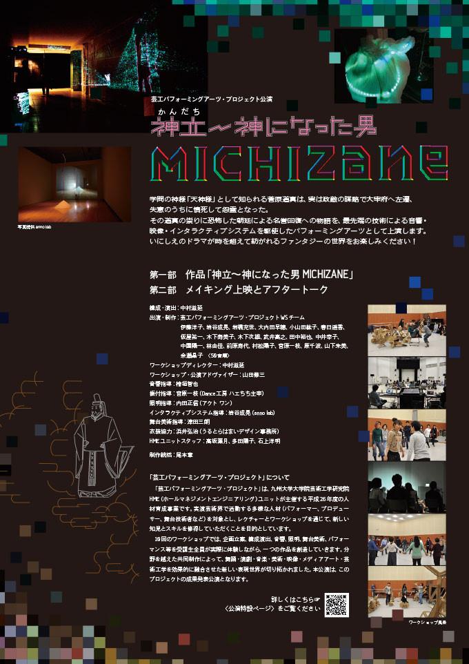 神立〜神になった男 MICHIZANE フライヤー裏