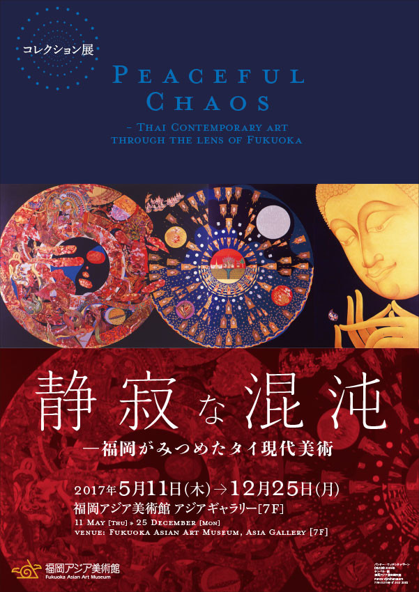 静寂な混沌-福岡がみつめたタイ現代美術