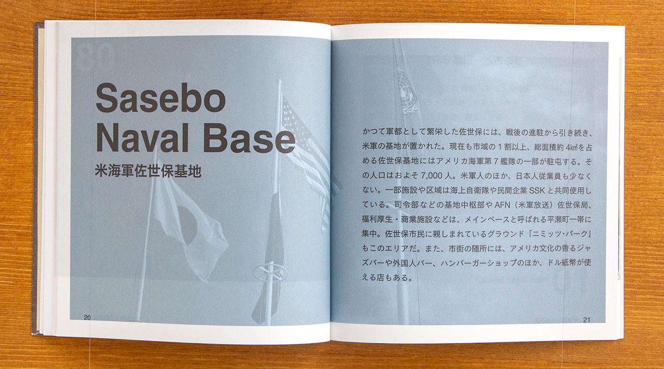 2010_SaseboHakou_IMG_1922.jpg