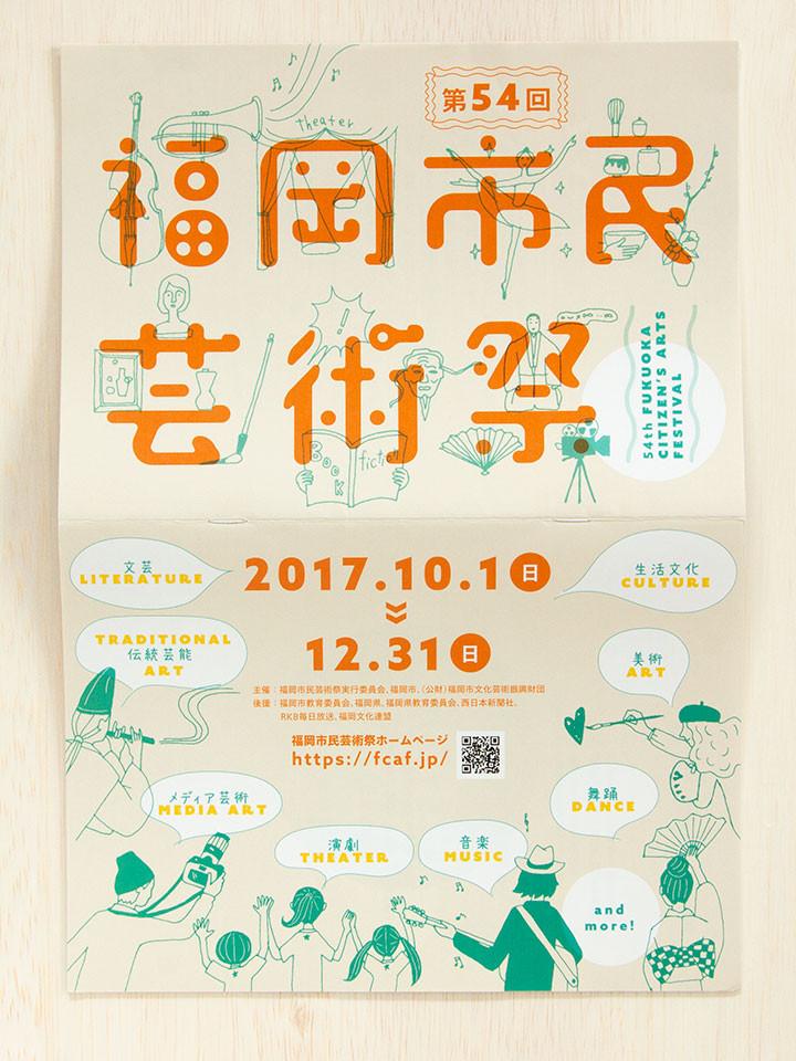 2017_FukuokaShiminGeijutusai_PamphCoverA
