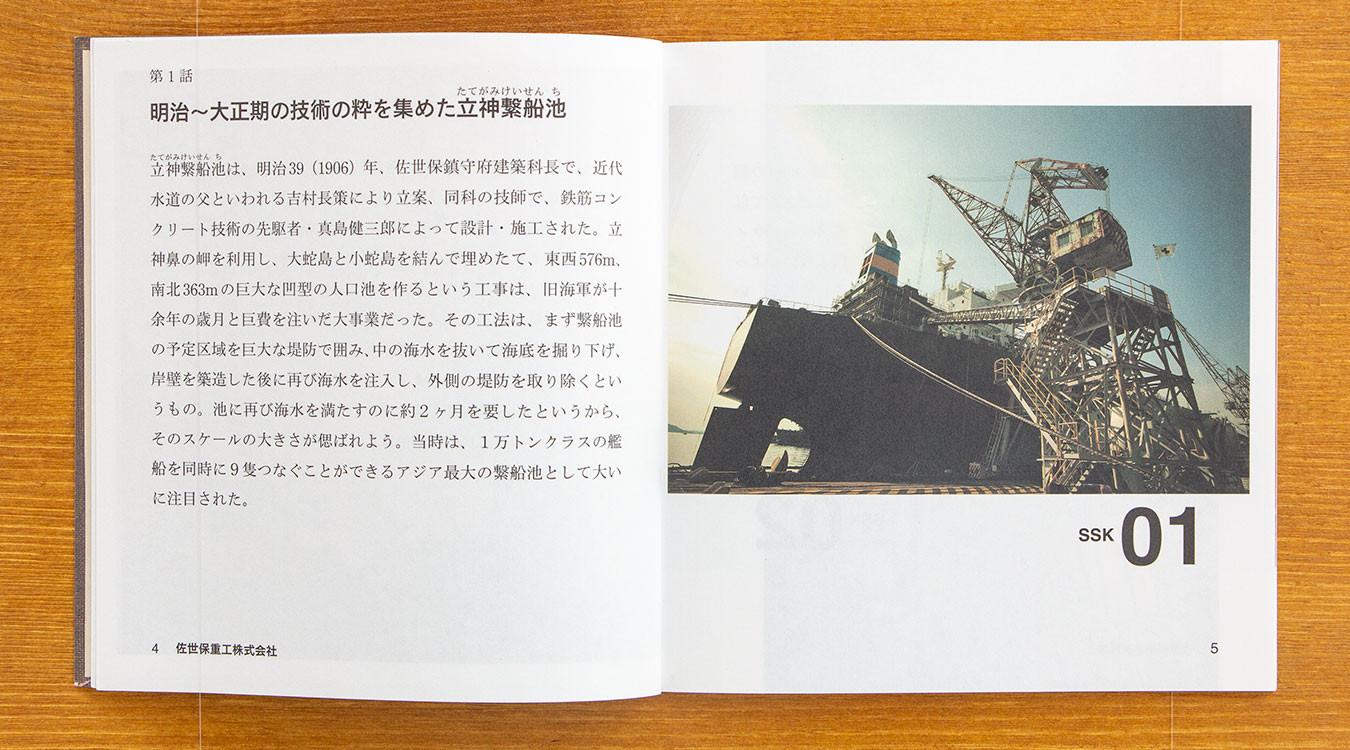 2010_SaseboHakou_IMG_1921.jpg
