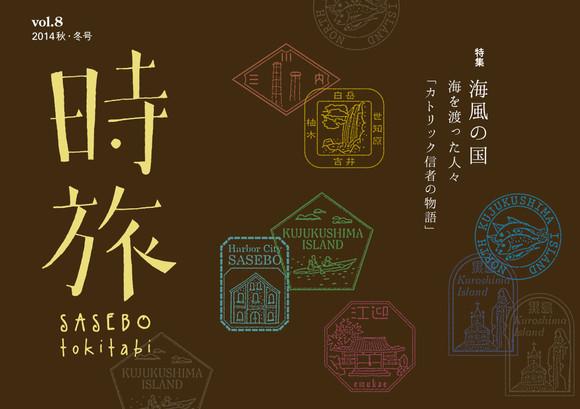 SASEBO時旅 Vol.8