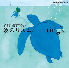 CD ringle「波のリズム」