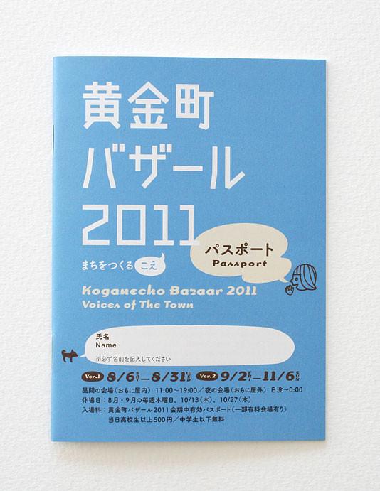 exhibition_koganecho2011_passIMG_0655.jp