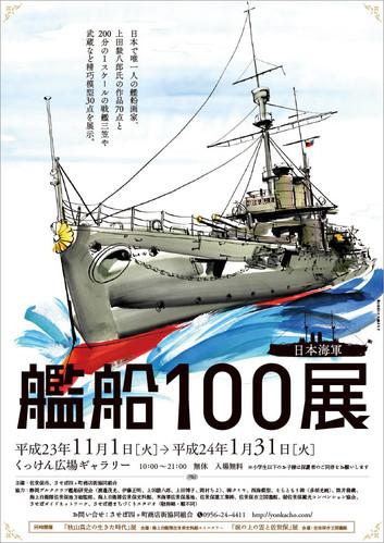 2011_saseboKansen100_flyerA.jpg