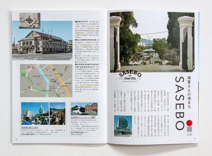 2017_UmiKazeTabi_IMG_6145.jpg