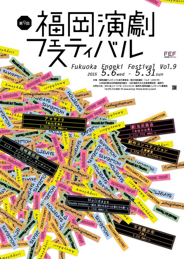 第9回 福岡演劇フェスティバル
