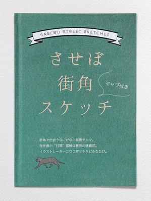 させぼ街角スケッチ(2017)