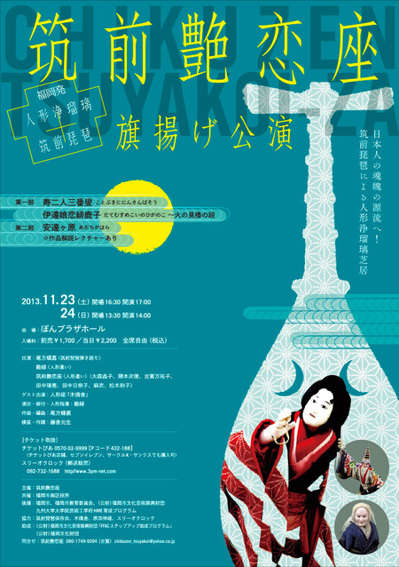 2013_tsuyakoi_flyerA.jpg