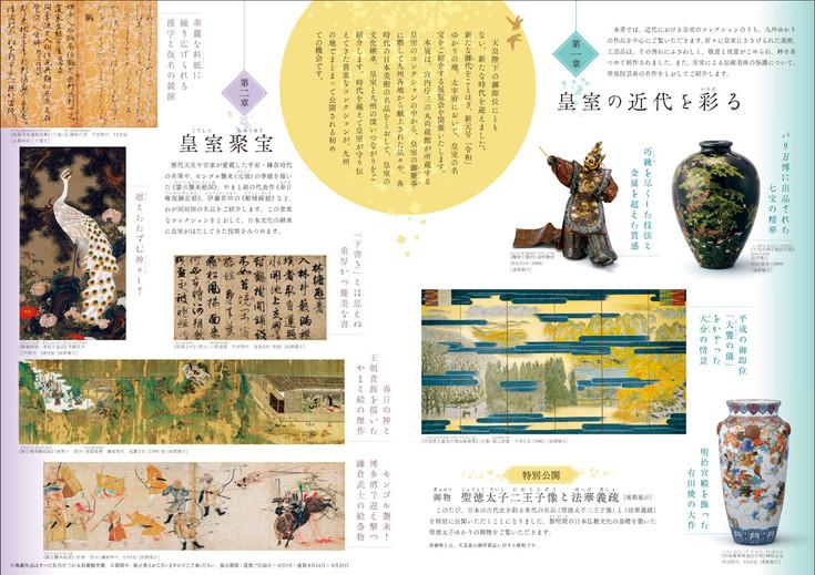皇室の名宝 ―皇室と九州をむすぶ美― チラシ中面