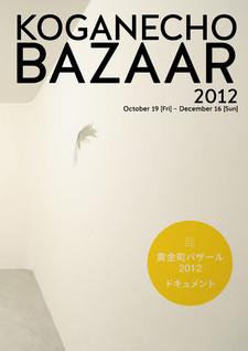 黄金町バザール2012ドキュメント