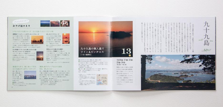 2014_tokitabiVol8_IMG_2113.jpg