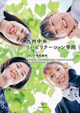 九州中央リハビリテーション学院 2020学校案内