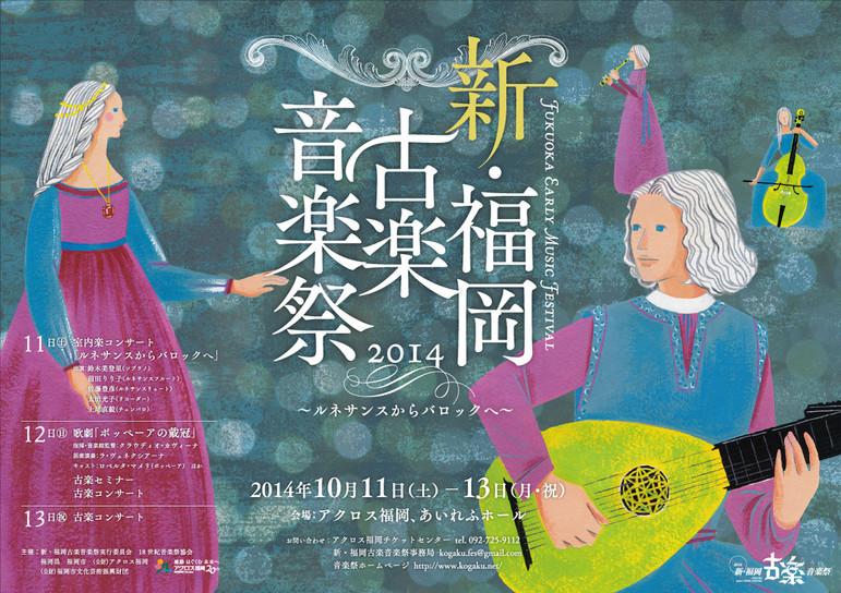 新・福岡古楽音楽祭 ポスター