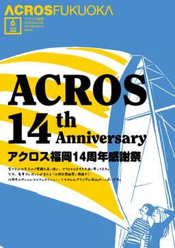 ACROS FUKUOKA 200806