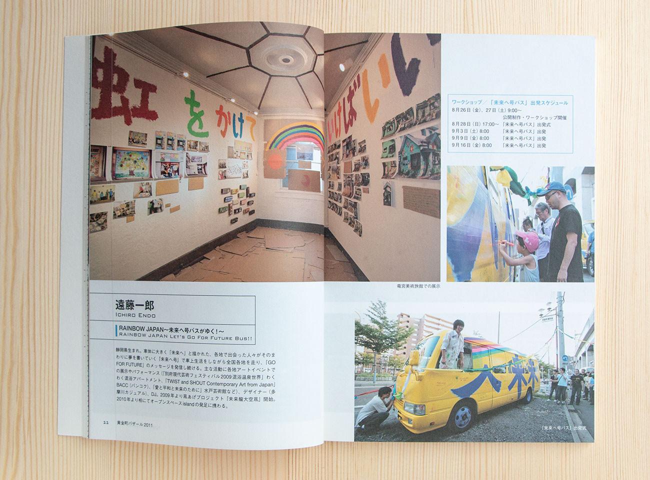 2012_Koganecho2011_IMG_1825.jpg