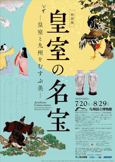 皇室の名宝 ―皇室と九州をむすぶ美― B2ポスター