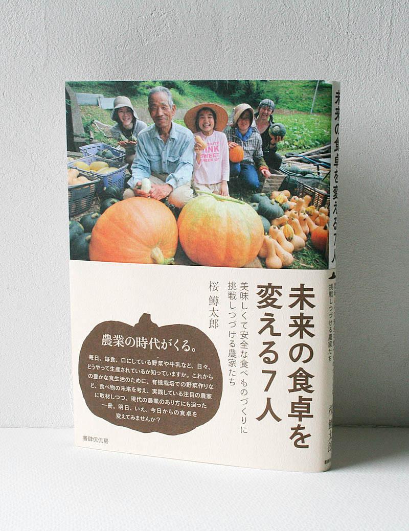 2012_MirainoShokutaku_IMG_2713.jpg