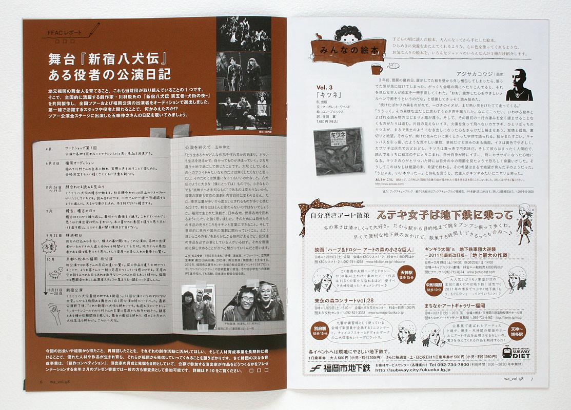 pamph_2010waIMG_0853.jpg