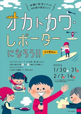 体験×発信イベント@大岡川周辺エリア オカトカワ・レポーターになろう!!