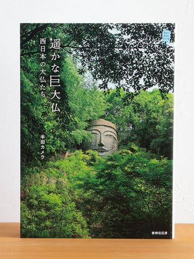 2020_DaibutsuWest_IMG_4364.jpg