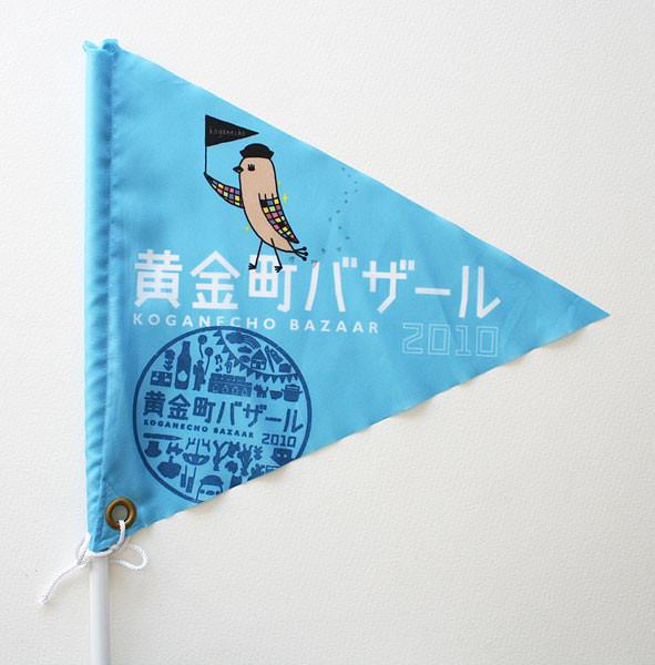 exhibition_koganecho2010_flagIMG_0672.jp