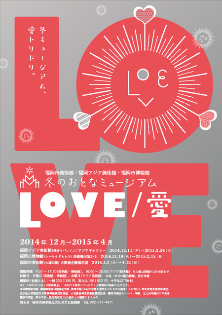 冬のおとなミュージアム Love/愛 フライヤー