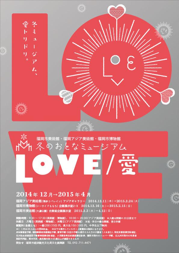 冬のおとなミュージアム Love/愛