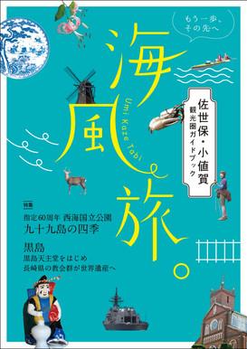 佐世保・小値賀観光圏ガイドブック 海風旅。