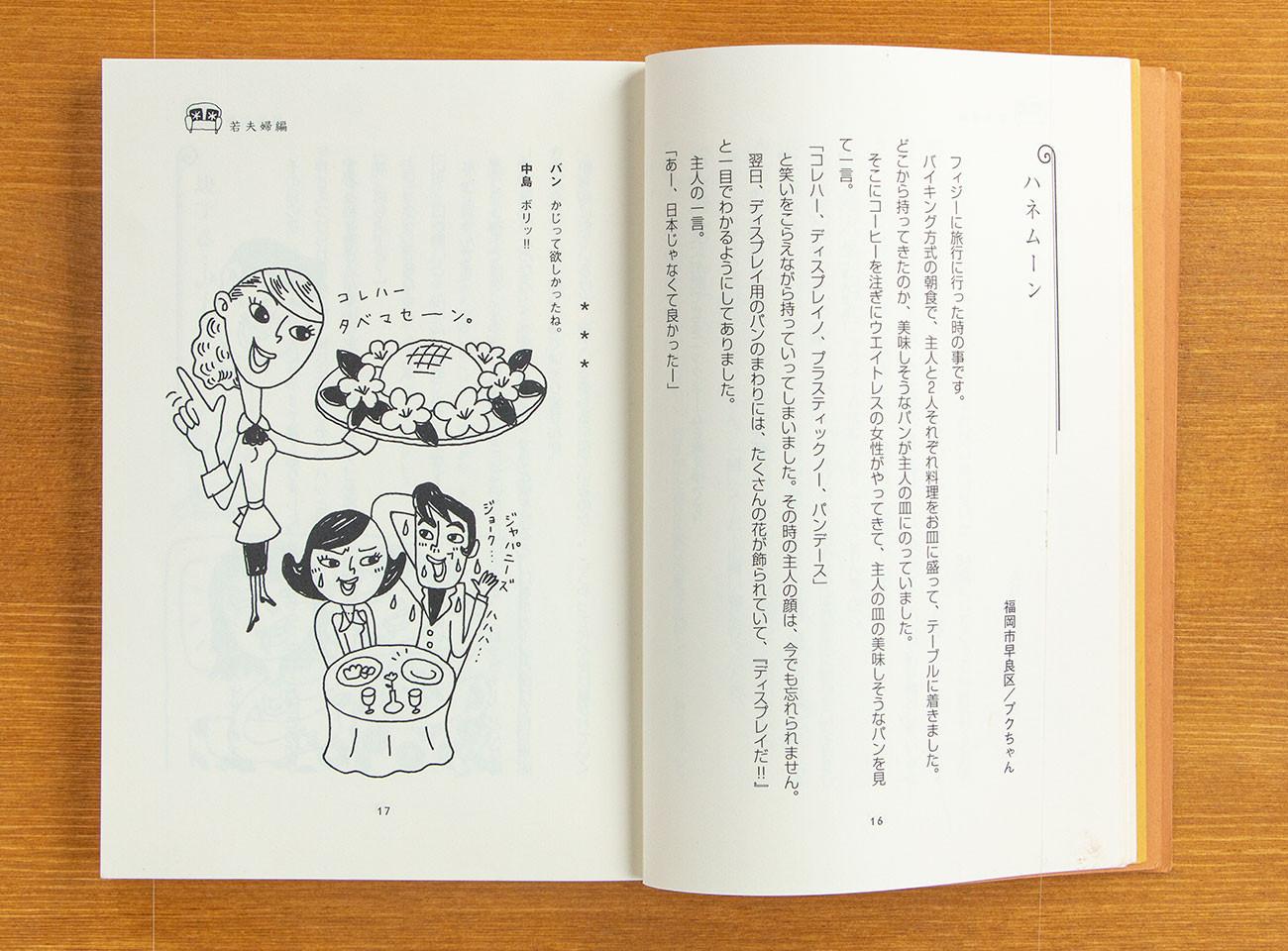 2001_Omokazo1_IMG_1909.jpg