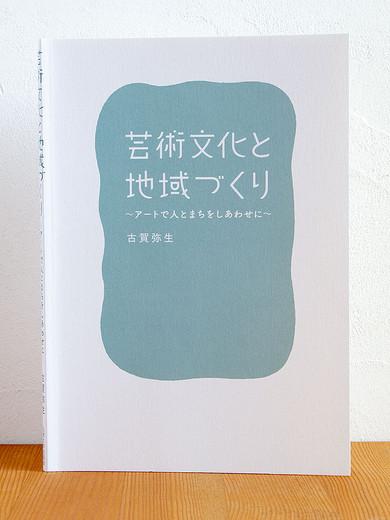 2020_GeijutuBunka_IMG_3854.jpg