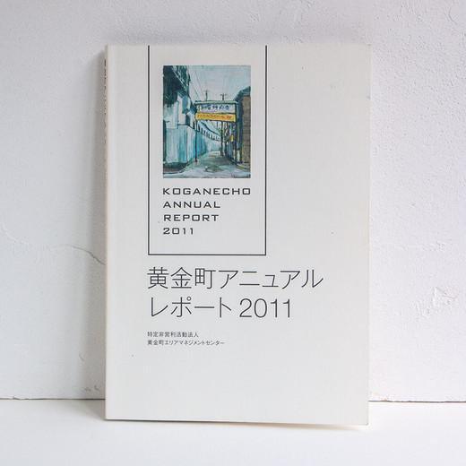 2012_Koganecho2011_IMG_2099.jpg