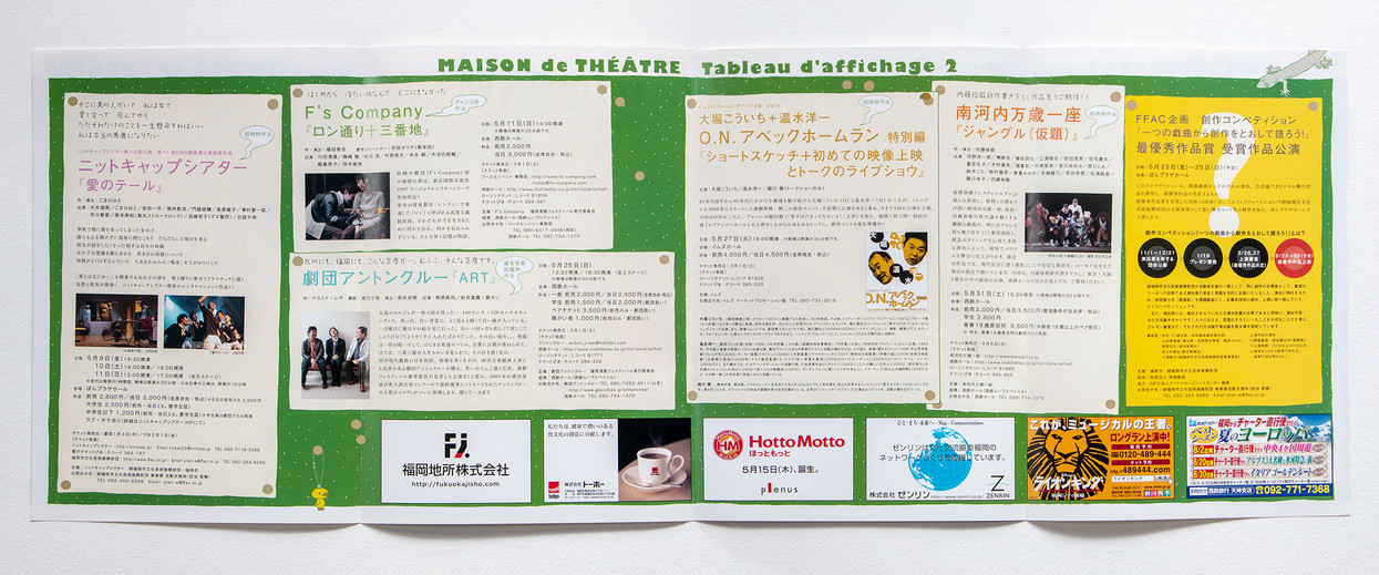 2008_enfes2_leaf_spread.jpg